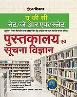 UGC NET Pustakalay Avam Suchna Vigyan