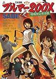 ブルマー200X―日本語版 (Wani magazine comics special)