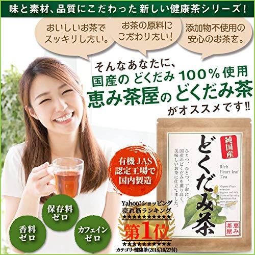 どくだみ茶国産3g×28包(徳島県・兵庫県産どくだみ100%)ティーバッグ栽培時農薬不使用無添加恵み茶屋