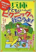 子どもといっしょにピクニックへ行こうよ!兵庫―お休みの日のファミリーガイド