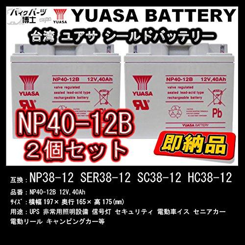YUASA ユアサ NP40-12B 【互換 NP38-12 SER-38-12 LC-XC1238-H SC38-12 HC38-12】 セニアカー用新品バッテリー ホンダ モンパル ML100 スズキ/ET4D/ET4A/ET3C-2 (2個セット)