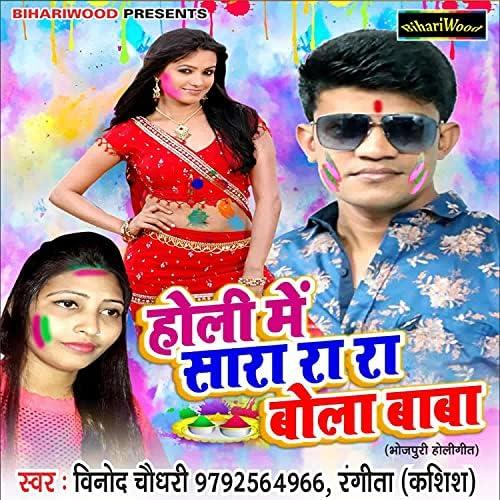 Vinod Chaudhary & Rangita Kashish