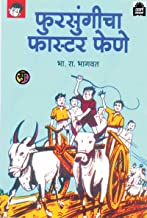 फुरसुंगीचा फास्टर फेणे: Fursungicha Faster Fene (Marathi Edition)