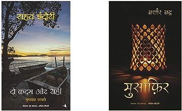 Do Kadam Aur Sahi + Musafir (Set of 2 Books)