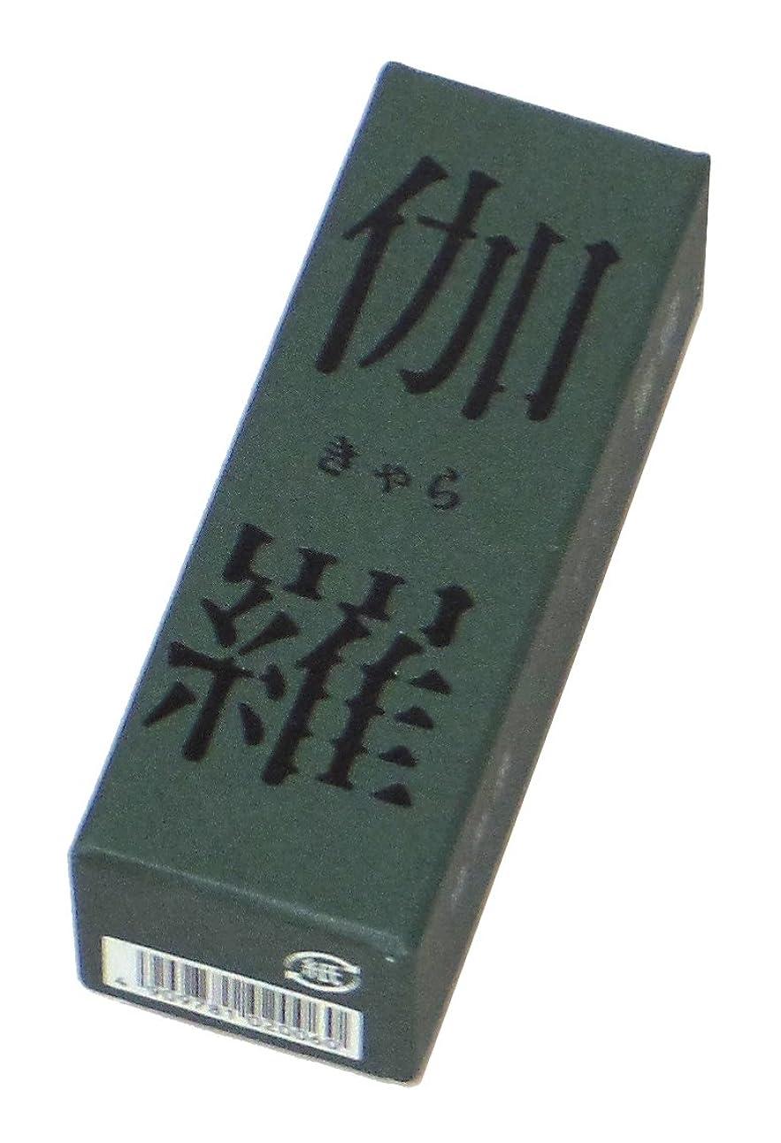 ママ中前文鳩居堂のお香 香木の香り 伽羅 20本入 6cm