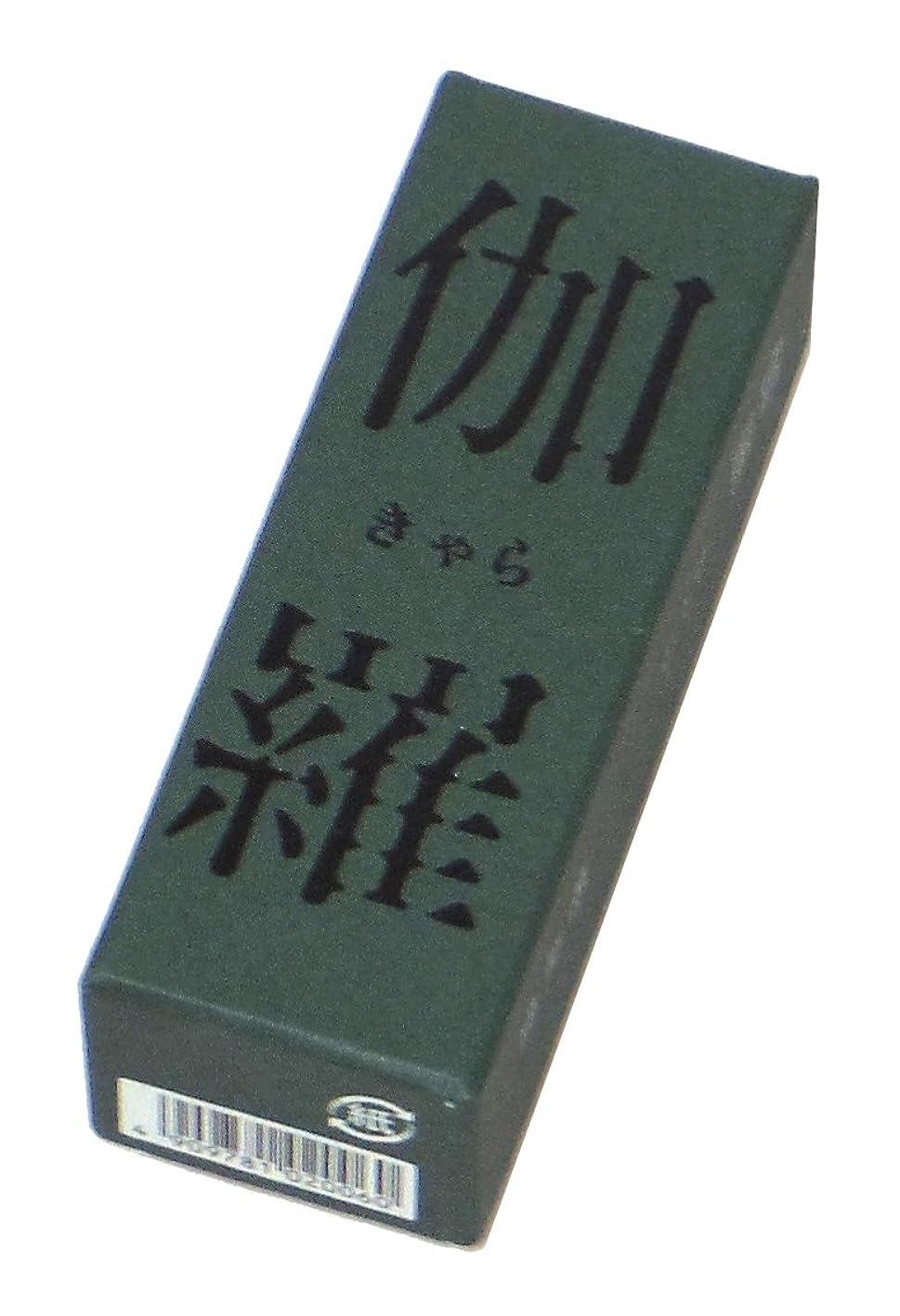 小麦無駄に力学鳩居堂のお香 香木の香り 伽羅 20本入 6cm