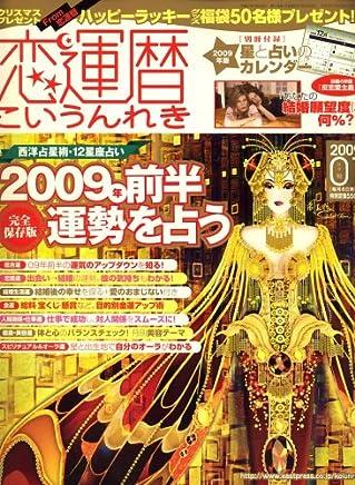 恋運暦2009年1月号