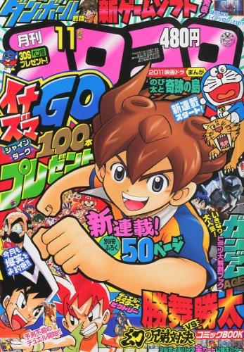月刊 コロコロコミック 2011年 11月号 [雑誌]