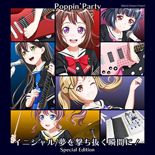 Poppin'Party【1000回潤んだ空】歌詞の意味を解釈!なぜ自分を隠すの?空に託す想いとはの画像