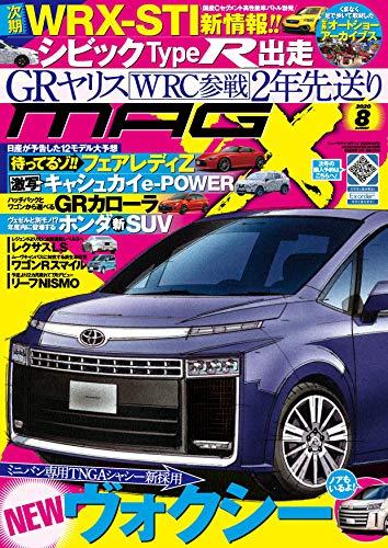 ニューモデルマガジンX 2020年 08月号 [雑誌]