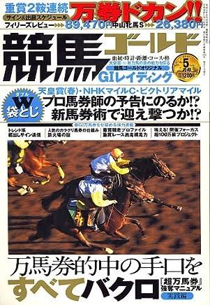 競馬ゴールド 2006年 05月号 [雑誌]