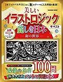 美しいイラストロジック ザ・ベスト 麗しき日本―和の世界― (Gakken Mook)
