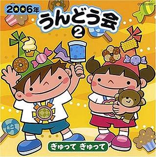 2006年うんどう会(2)ぎゅって ぎゅって