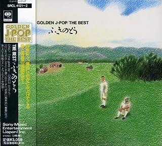 ふきのとう ゴールデンJ-POP THE BEST