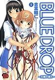 BLUE DROP ~天使の僕ら~(2) (チャンピオンREDコミックス)
