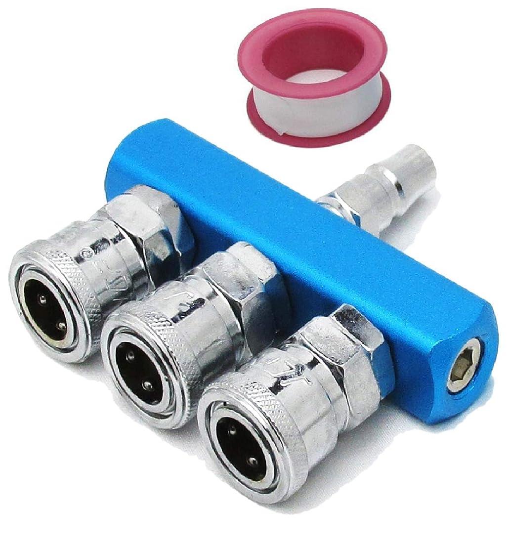 私たちのもの複雑追加する[ウレギッシュ] エアー カプラー コンプレッサー 2極 3極 分岐 ワンタッチ 接続 ソケット シールテープ 付き (3極)