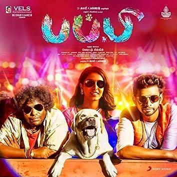 Puppy (Original Motion Picture Soundtrack)