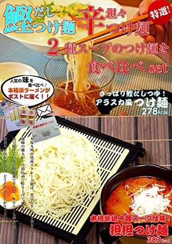 本場久留米ラーメン「鰹だしつけ麺&担々つけ麺」食べ比べ2種6食セット