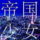 帝国少女 (feat. 初音ミク)