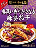 新宿中村屋 本格四川奥深い香り、かさなる麻婆茄子 140g ×5個