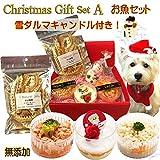 ご予約受付中!犬用クリスマスプレゼント,ディナースイーツセットA,xmasキャンドル付き (12月16日以降のご到着) 無添加 人気 プレゼント ごちそう ケーキ 小型犬 食べ切り ミニ ギフト 帝塚山 WANBANA ワンバナ