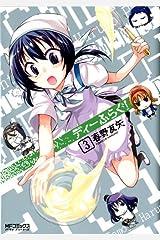 ディーふらぐ! 3 (MFコミックス アライブシリーズ) Kindle版
