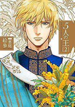 [絵歩, 恵庭]の5人の王 2 (ダリアコミックスe)
