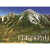カレンダー2021 日本百名山 (月めくり・壁掛け) (ヤマケイカレンダー2021)