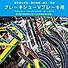 [SUCFORTS]自転車ブレーキシュー Vタイプ ブレーキパッド 全天候型 Vブレーキ 消音 耐久 マウンテンバイクロードバイク用 70mm 左右別設計 六角レンチ付き 2個・4個セット (黒4個) #4