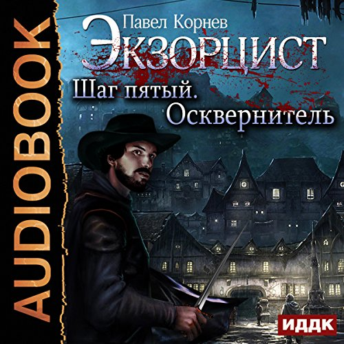 Exorcist, Step V: Defiler [Russian Edition] cover art