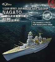 フライホーク 1/350戦艦長門スーパーセット[金メダル版]をアップグレード