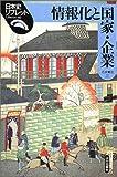 情報化と国家・企業 (日本史リブレット)
