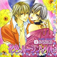 Drama CD by Hanairo Virgin Soil (2008-01-25)