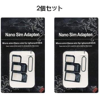 mobee Nano SIM MicroSIM 変換アダプタ 3点セット 2個セット