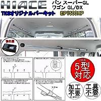 ハイエース200系 バン:スーパーGL/ワゴン:GL/DX専用 1500mm バーキット 5型対応 【強化型:EP1500HP】