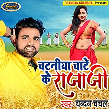 Chataniya Chaate Ke Raja Ji - Single