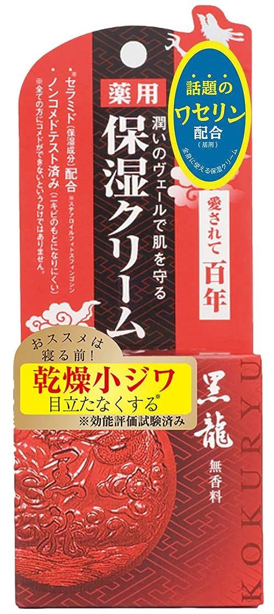 モッキンバードはさみプレビュー薬用クリーム 黒龍 無香料 35g (医薬部外品)
