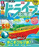 るるぶドライブ北海道ベストコース '22 (るるぶ情報版 北海道 8)