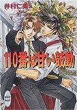 110番は甘い鼓動 (講談社X文庫―ホワイトハート)