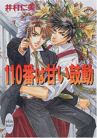 110番は甘い鼓動 (講談社X文庫―ホワイトハート)の詳細を見る