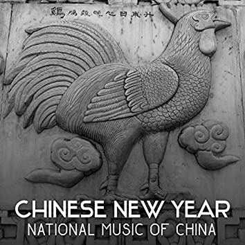 Chinese New Year: National Music of China - Sounds from the Land of the Great Dragon, Yin and Yang Between the Human World and Nature