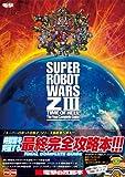 第3次スーパーロボット大戦Z 時獄篇 最終完全攻略本