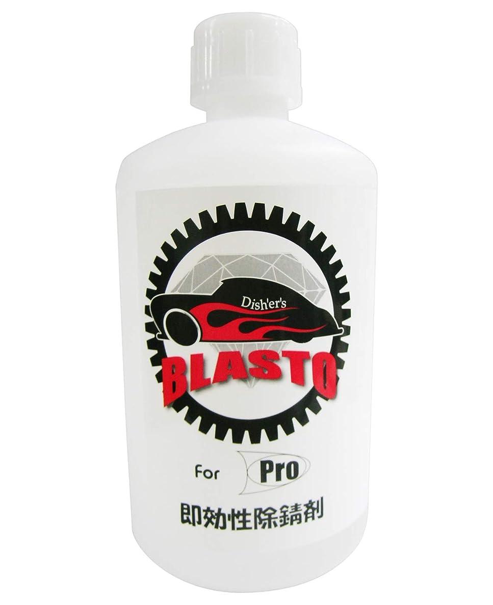 芝生スカイ要求するBLASTO-PRO (ブラストプロ) 中性除錆剤 (即効性) 1L