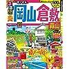 るるぶ岡山 倉敷 蒜山'20 (るるぶ情報版地域)