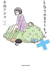 となりの801ちゃん+2 (Next comics)