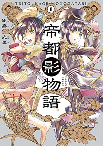 帝都影物語 1巻 (HARTA COMIX)