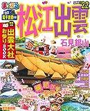 まっぷる 松江・出雲 石見銀山'22 (マップルマガジン… image
