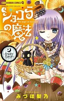Comic Magic ~ fruity flavor ~ Chocolat (Chao Horror Comics) (2012) ISBN: 4091342485 [Japanese Import] [Japanese] Book