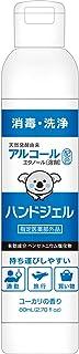 【指定医薬部外品】ハンドジェル80ml 有効成分ベンゼトニウム塩化物0.05%配合
