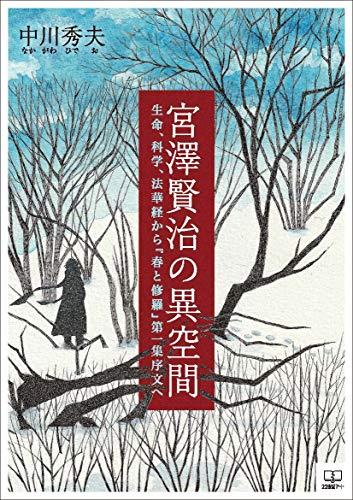 宮澤賢治の異空間:生命、科学、法華経から『春と修羅』第一集序文へ(22世紀アート)